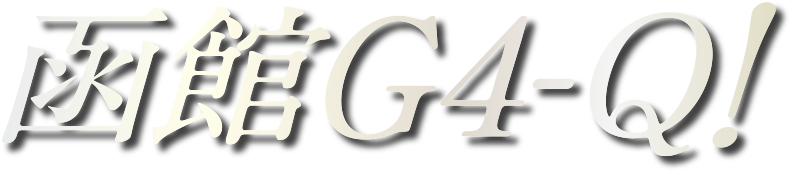 函館G4-Q!